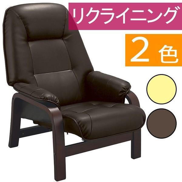 高座椅子 イス チェアー リクライニングチェア リクライニングチェアー チェア パーソナルチェア