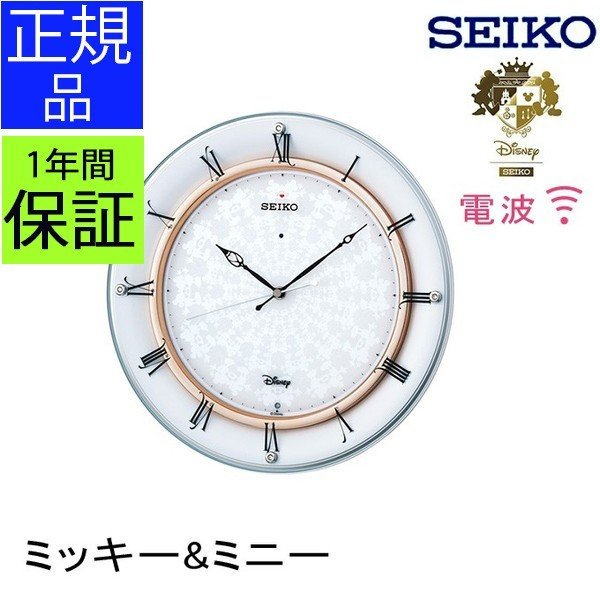 SEIKO セイコー 掛時計 電波時計 電波掛け時計 掛け時計 壁掛け時計 おしゃれ 連続秒針