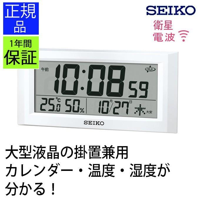 セイコー 掛け時計 デジタル 置き時計 デジタル時計 衛星電波時計 電波時計 カレンダー 大型液晶