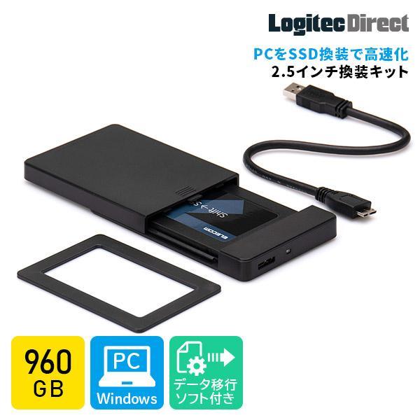 ロジテック 内蔵SSD 960GB 換装キット 変換スペーサー + USBケーブル データ移行ソフト付 8ss 海外 国内正規品 HDDケース LMD-SS960KU3