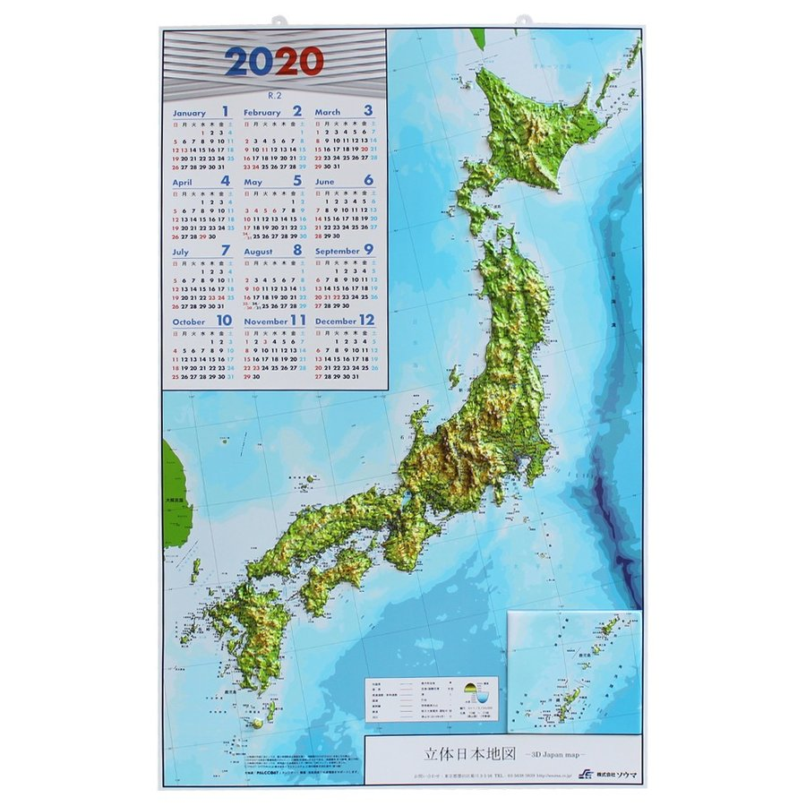 【完売御礼】立体日本地図カレンダー2020年度版 / 日本列島の凹凸を目で見て触ってわかる 地図好きへの逸品 工作、親勉、中学受験|lohasshop-y