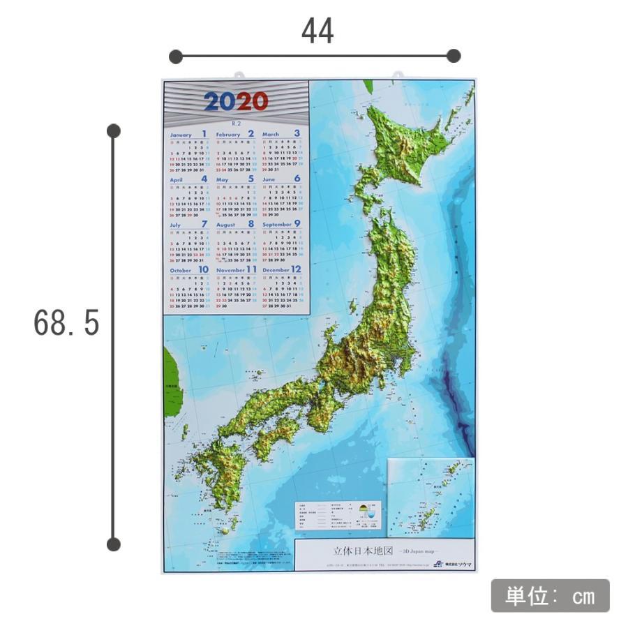 【完売御礼】立体日本地図カレンダー2020年度版 / 日本列島の凹凸を目で見て触ってわかる 地図好きへの逸品 工作、親勉、中学受験|lohasshop-y|02
