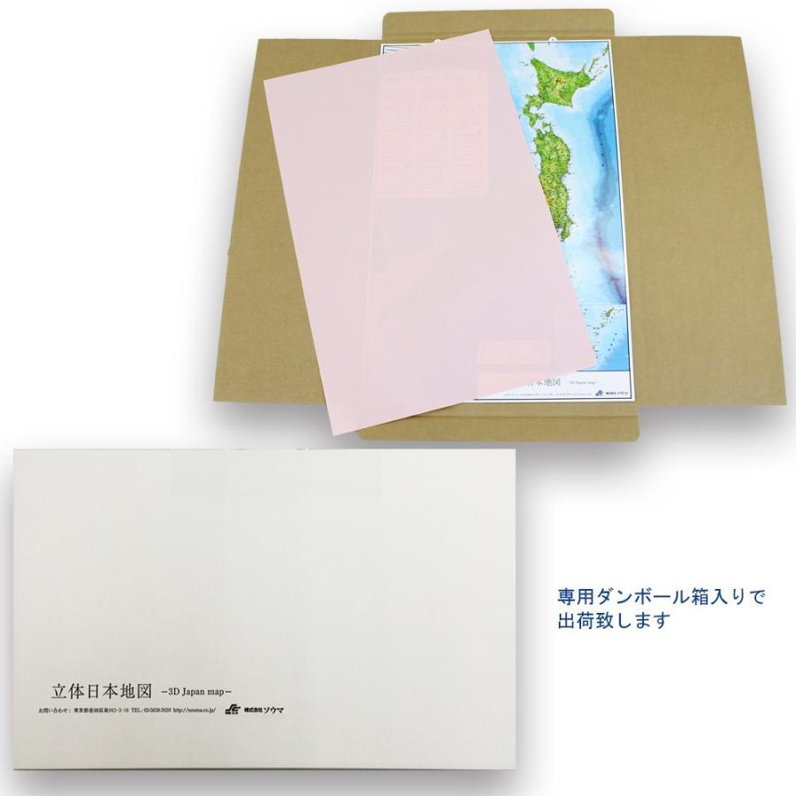 【完売御礼】立体日本地図カレンダー2020年度版 / 日本列島の凹凸を目で見て触ってわかる 地図好きへの逸品 工作、親勉、中学受験|lohasshop-y|11
