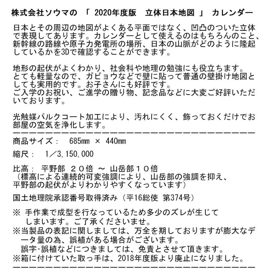 【完売御礼】立体日本地図カレンダー2020年度版 / 日本列島の凹凸を目で見て触ってわかる 地図好きへの逸品 工作、親勉、中学受験|lohasshop-y|12