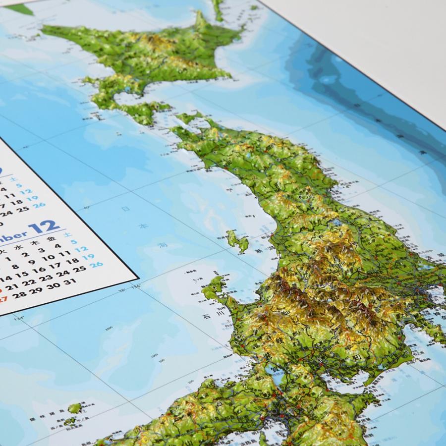 【完売御礼】立体日本地図カレンダー2020年度版 / 日本列島の凹凸を目で見て触ってわかる 地図好きへの逸品 工作、親勉、中学受験|lohasshop-y|18