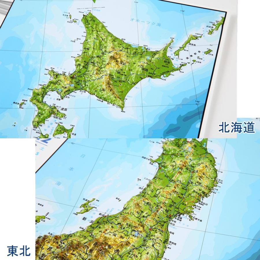 【完売御礼】立体日本地図カレンダー2020年度版 / 日本列島の凹凸を目で見て触ってわかる 地図好きへの逸品 工作、親勉、中学受験|lohasshop-y|03