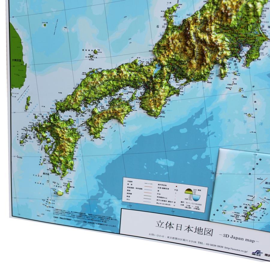 【完売御礼】立体日本地図カレンダー2020年度版 / 日本列島の凹凸を目で見て触ってわかる 地図好きへの逸品 工作、親勉、中学受験|lohasshop-y|21