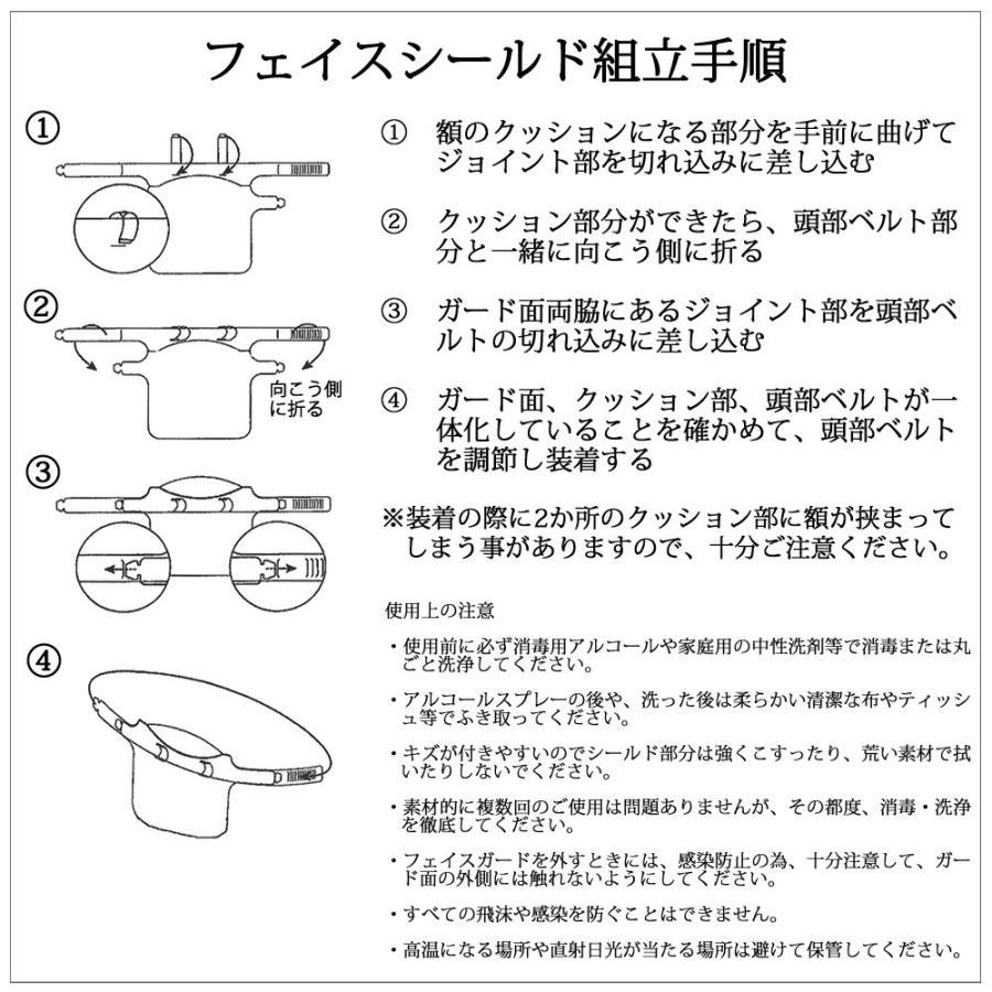 日本製 簡易式組み立てフェイスシールド 10枚組 lohasshop-y 07