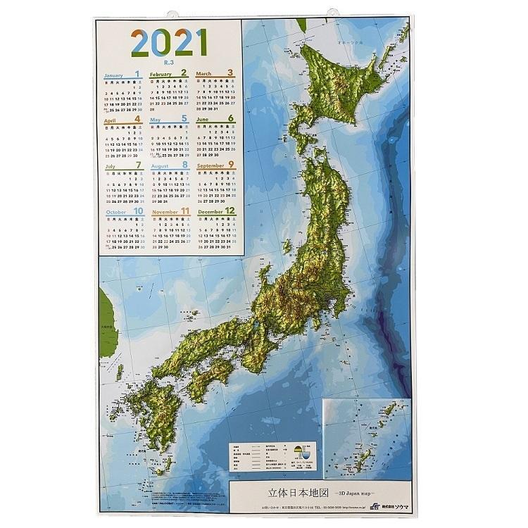 立体 日本地図 卸直営 カレンダー 特売 2021年度版 日本列島の凹凸を目で見て触ってわかる 地図好きへの逸品 親勉 中学受験 工作