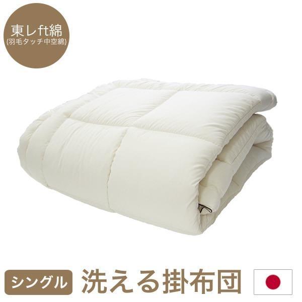 洗える掛け布団 シングルサイズ 150×210cm 洗える 掛け布団 おすすめ lohatex