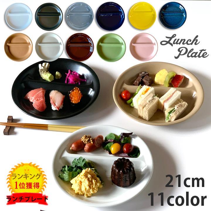 ランチプレート 丸 21cm 全9color  取り皿 おしゃれ お皿 皿 食器 プレート 陶器 美濃焼 可愛い 北欧 日本製 おうちごはん long-greenlabel