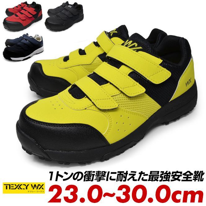 アシックス商事 安全靴 マジックテープ メンズ プロスニーカー テクシーワークス 歩きやすい 痛くない 疲れない 履きやすい|longpshoe
