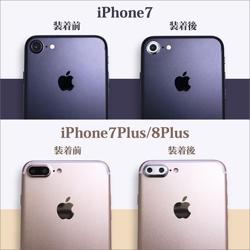 iPhone 7 7Plus 8Plus カメラレンズ 保護カバー レンズ保護 アルミニウム 合金 保護シール アルミ リング|looco-shop|04