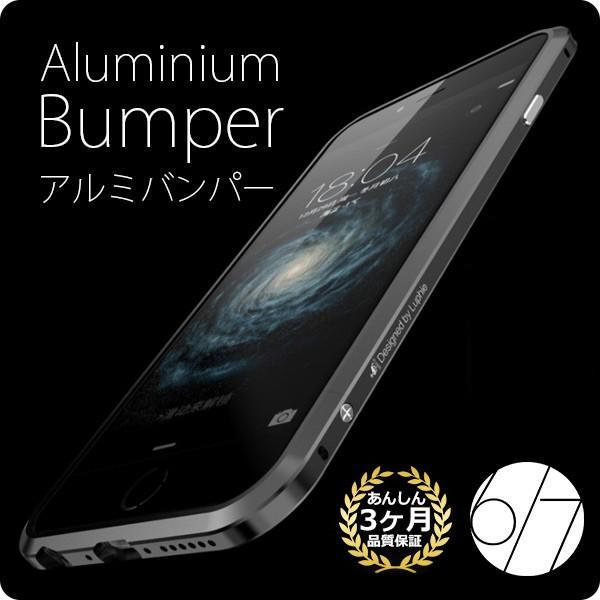 591a357df5 iPhone バンパーケース 超軽量 アルミニウム LUPHIE :GINBA:LooCo - 通販 ...