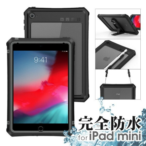 ネックストラップ付き iPad mini 2019 防水ケース 第5世代 iPadmini5 mini5 完全防水 IPX8 海 雨 定番の人気シリーズPOINT(ポイント)入荷 落下防止 公式ショップ プール お風呂 耐衝撃 IP6X 防塵 防水カバー スキー