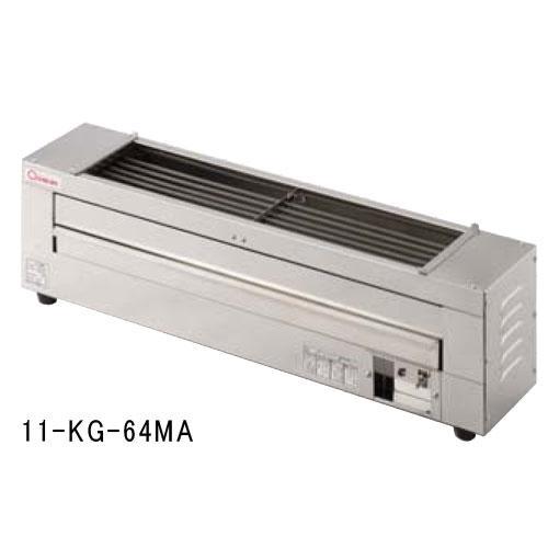 ★送料無料★ 電気グリラー KG-64LA-1 電気 下火 卓上式 催事