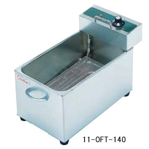 送料無料 電気フライヤー OFT-200B 電気調理器 あげ物用