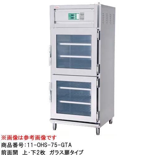 ★送料無料★ 温蔵庫 厨房専用 レストラン 保温機 OHS-60-TWA