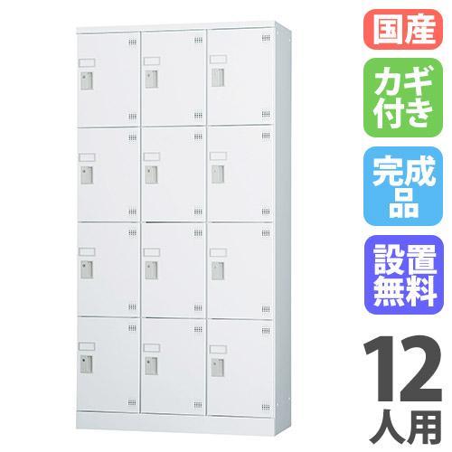 ロッカー 12人用 12人用 3列4段 シリンダー錠日本製 鍵付きロッカー 人気 施設 GLK-S12TS