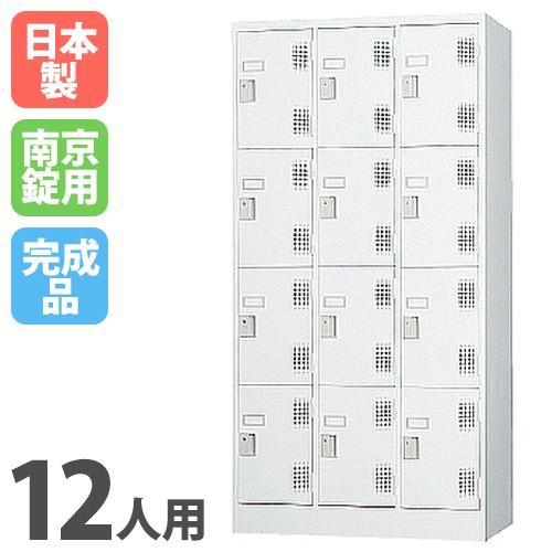 ロッカー 12人用 南京錠 日本製 更衣ロッカー 着替え室 国産 TLK-A12