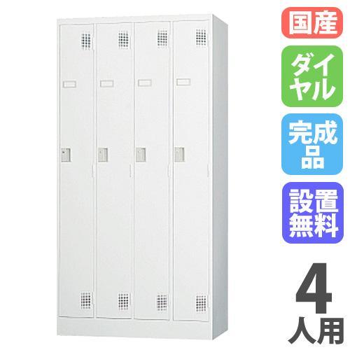 ロッカー 4人用 ダイヤル錠 鍵付き 日本製 激安ロッカー スタッフルーム セール TLK-D4N