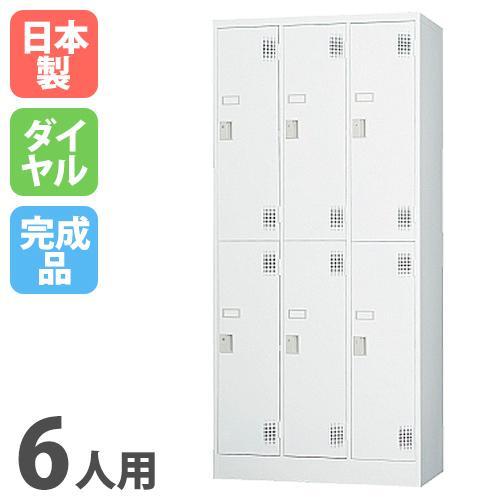 ロッカー 6人用 ハイタイプ ダイヤル錠 鍵付き 日本製 鍵付きロッカー 施設 セール TLK-D6HN