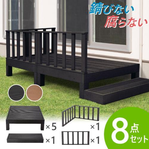 ウッドデッキ 8点セット 1.25坪 樹脂 縁側 庭 縁台 人工木 デッキセット diy おしゃれ ガーデンデッキ ガーデンベンチ ステージ ウッドパネル 頑丈 HP-S5CSB|lookit|01