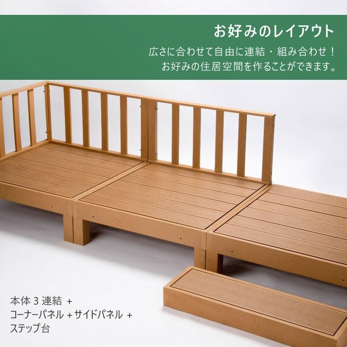 ウッドデッキ 8点セット 1.25坪 樹脂 縁側 庭 縁台 人工木 デッキセット diy おしゃれ ガーデンデッキ ガーデンベンチ ステージ ウッドパネル 頑丈 HP-S5CSB|lookit|07