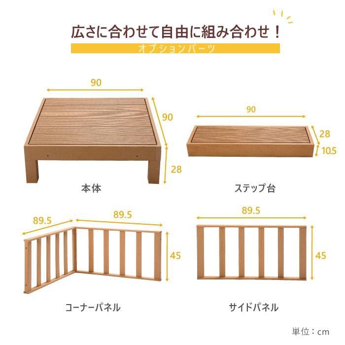 ウッドデッキ 8点セット 1.25坪 樹脂 縁側 庭 縁台 人工木 デッキセット diy おしゃれ ガーデンデッキ ガーデンベンチ ステージ ウッドパネル 頑丈 HP-S5CSB|lookit|09