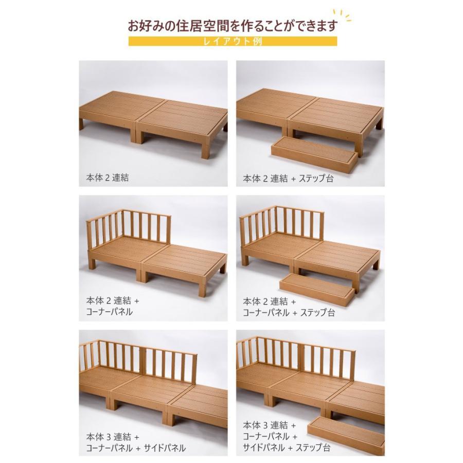 ウッドデッキ 8点セット 1.25坪 樹脂 縁側 庭 縁台 人工木 デッキセット diy おしゃれ ガーデンデッキ ガーデンベンチ ステージ ウッドパネル 頑丈 HP-S5CSB|lookit|10