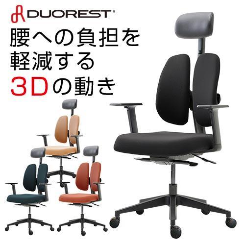 オフィスチェア オフィスチェア デュオレスト DUOREST 腰痛 対策 ヘッドレスト ロッキング アームレスト 背もたれ 調節 キャスター ガス圧昇降 チェア イス オフィス DR-7501SP