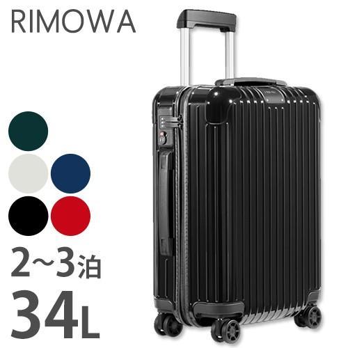 リモワ エッセンシャル キャビン s 34L スーツケース RIMOWA 83252634 キャリーバッグ 1泊 2泊 ハードタイプ 出張 鞄 頑丈 軽量 シンプル 旅行バッグ 832526