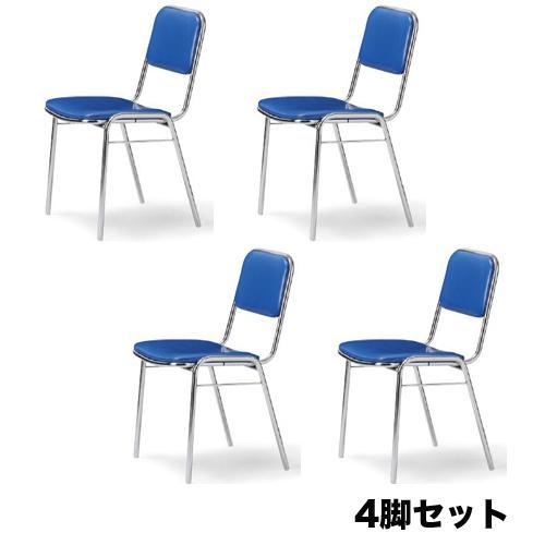 【法人限定】ミーティングチェア 4脚セット 送料無料 スタッキングチェア スタッキングチェア ビニールシート張り オフィスチェア オフィス家具 チェア 椅子 シンプル MC-2000S