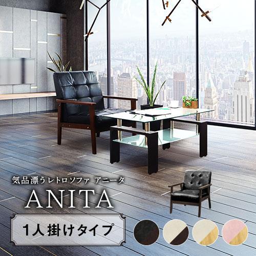 ソファ 1人掛け ミッドセンチュリー モダン 一人掛け 黒 ブラック 北欧 ヴィンテージ ソファー 通販 椅子 カフェ アンティーク ANITA-1P|lookit