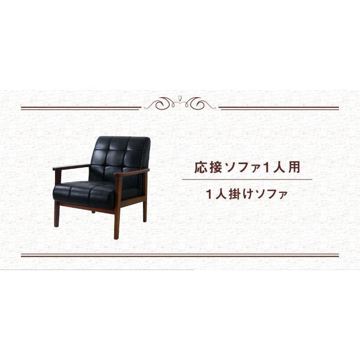 ソファ 1人掛け ミッドセンチュリー モダン 一人掛け 黒 ブラック 北欧 ヴィンテージ ソファー 通販 椅子 カフェ アンティーク ANITA-1P|lookit|03