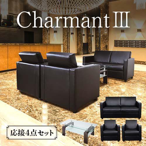 【応接セット】応接ソファセット 応接テーブル付 4点セット ガラステーブル 一人掛けソファ×2 二人掛けソファ×1 センターテーブル×1  シャルマン3 CHA3-T5S