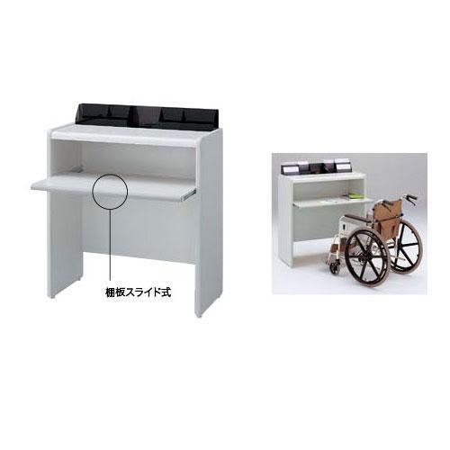 記載台 車椅子対応タイプ テーブル 銀行 KS952S