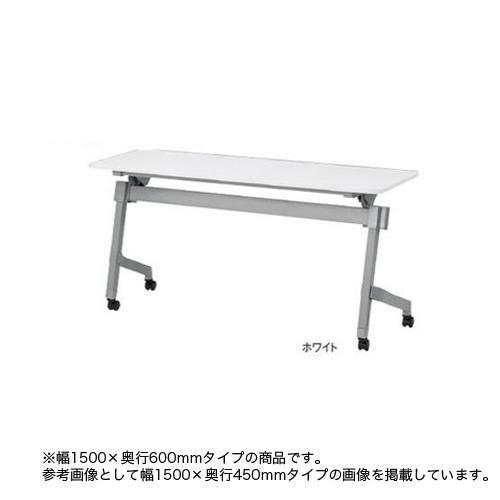 フォールディングテーブル 棚付き 幅1500×奥行600mm 角型テーブル ホールディングテーブル 跳ね上げ式 テーブル 会議テーブル オフィス家具 NTT-1560 NTT-1560 NTT-1560 e10