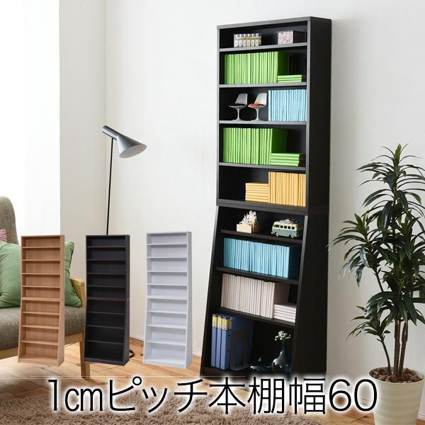 1cmピッチ 薄型 本棚 スリム スリム 幅60 奥行28 高さ180 本体 ブックシェルフ 文庫本ラック 全3色 YHK-0214
