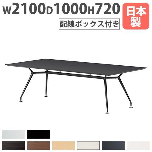 会議テーブル 2110 配線ボックス 講習会 講習会 ARD-2110W