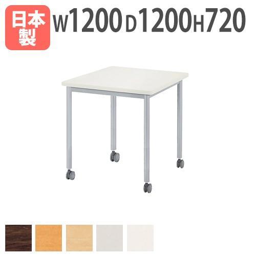 ★新品★ 会議テーブル 1212 角型 キャスター 研修 ASB-1212KC