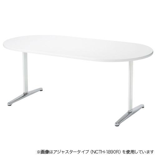 ★新品★ 会議テーブル 半楕円型 W150cm H720cm CTH-1575HRC