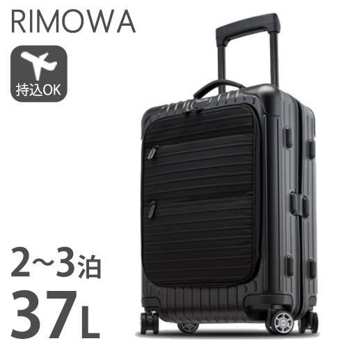 スーツケース RIMOWA リモワ ボレロ キャビン マルチホイール ハードタイプ トラベルバッグ 鞄 出張 キャリー 頑丈 軽量 旅行バッグ 37L 865-53 865.53.32.4