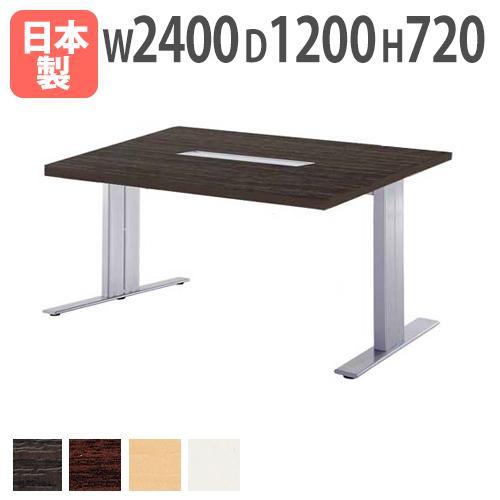 ミーティングテーブル 幅2400mm デスク HTH-2412W
