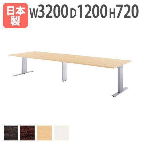 ★新品★ ミーティングテーブル W3200mm デスク 机 HTH-3212