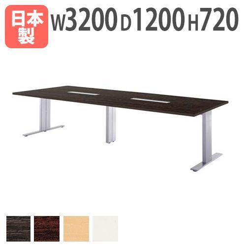 ミーティングテーブル 幅3200mm 打合せ HTH-3212W
