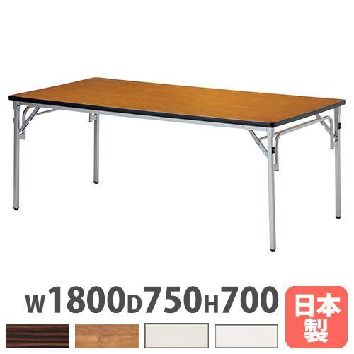 ★新品★ 折り畳み会議用テーブル 打合せ用 激安 机 省スペース TGS-1875
