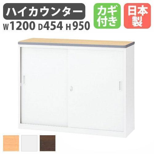 ハイカウンター ホワイト 白 鍵付き 書棚 NSH-12SWW 引戸書庫 キャビネット ロッカー 備品 収納庫