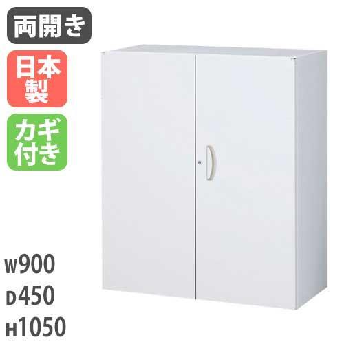 両開き書庫 鍵付 ホワイト キャビネット オフィスユニット 壁面収納庫 システム収納 壁面ユニット 壁面ユニット 保管庫 QUWALL クウォール RG45-10H