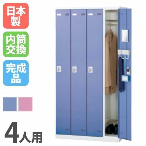 ロッカー 4人用 内筒交換錠 鍵付き 日本製 完成品 ブルー ピンク スチールロッカー 着替え室 会社 学校 業務用 SLB-4-T